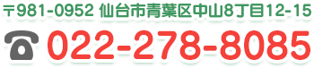 〒981-0952 仙台青葉区中山8丁目12-15 TEL022-278-8085